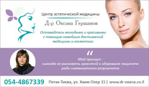 центр эстетической медицины маргариты королевой официальный сайт