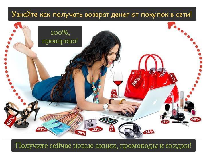 как получить возврат денег от покупок в интернет